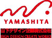 山下デザイン企画株式会社