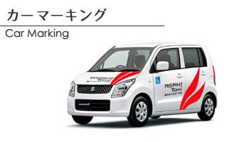 カーマーキング Car Marking