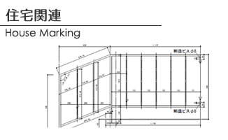 住宅関連 House Marking