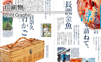印刷物 Print Graphic