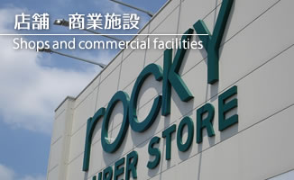 店舗・商業施設 Shops and commercial facilities